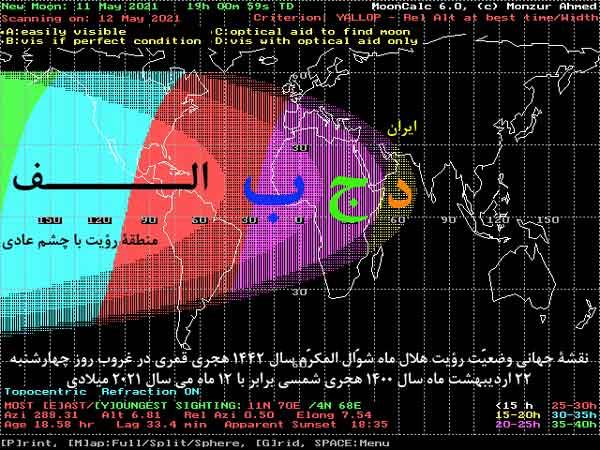 نقشه رویت هلال شوال 1442